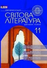 Світова література (Хрестоматія) 11 клас. Волощук