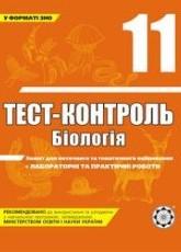 Тест-контроль, Біологія 11 клас (ГДЗ)