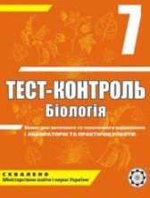 Тест-контроль, Біологія 7 клас (ГДЗ)