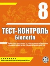 Тест-контроль, Біологія 8 клас (+лабораторні роботи) (ГДЗ)