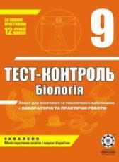 Тест-контроль, Біологія 9 клас. Нєчаєва (ГДЗ)