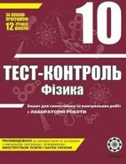 Тест-контроль, Фізика 10 клас (ГДЗ)