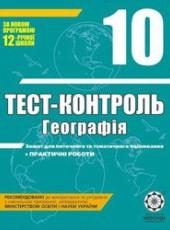 Тест-контроль, Географія 10 клас (ГДЗ)