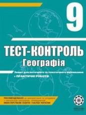 Тест-контроль, Географія 9 клас (ГДЗ)
