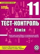 Тест-контроль, Хімія 11 клас (ГДЗ)