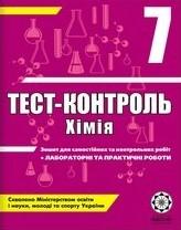 Тест-контроль, Хімія 7 клас (ГДЗ)