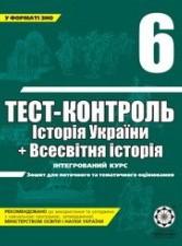Тест-контроль, Історія України + Всесвітня історія 6 клас (ГДЗ)