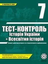 Тест-контроль, Історія України + Всесвітня історія. 7 клас (ГДЗ)
