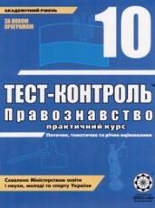 Тест-контроль, Правознавство 10 клас (ГДЗ)