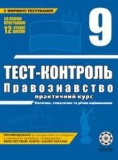 Тест-контроль, Правознавство 9 клас (ГДЗ)