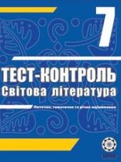 Тест-контроль, Світова література 7 клас (ГДЗ)