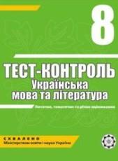Тест-контроль, Українська мова та література 8 клас (ГДЗ)