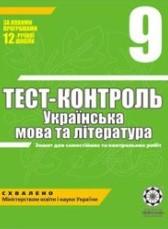 Тест-контроль, Українська мова та література 9 клас (ГДЗ)