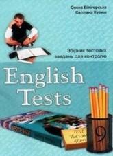 Тести з Англійської мови 9 клас. Вілігорська (ГДЗ)