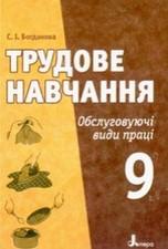 Трудове навчання 9 клас. Богданова