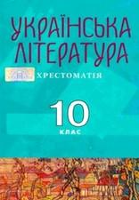 Українська література (Хрестоматія) 10 клас. Авраменко