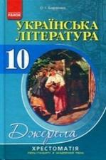 Українська література (Хрестоматія) 10 клас. Борзенко