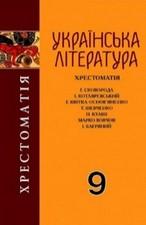 Українська література (Хрестоматія) 9 клас. Авраменко