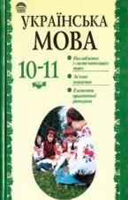 Українська мова 10-11 клас. Біляєв (ГДЗ)