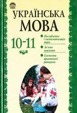 Українська мова 10-11 клас. Біляєв, Симоненкова