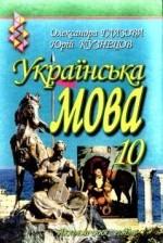 Українська мова 10 клас. Глазова, Кузнецов (ГДЗ)