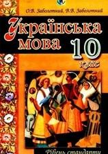 Українська мова 10 клас. Заболотний