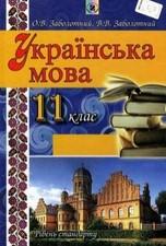Українська мова 11 клас. Заболотний (рівень стандарту)