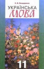 Українська мова 11 класс. Бондаренко