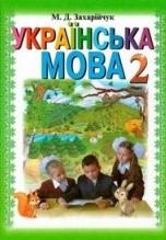 Українська мова 2 клас. Захарійчук (ГДЗ)