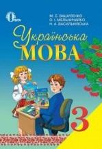Українська мова 3 клас. Вашуленко (ГДЗ)