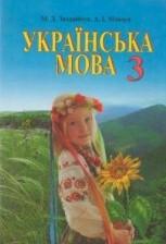 Українська мова 3 клас. Захарійчук, Мовчун (ГДЗ)