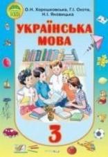 Українська мова 3 класс. Хорошковська, Охота (ГДЗ)