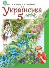Українська мова 5 клас. Ворон, Солопенко (ГДЗ)