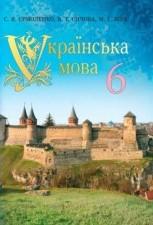 Українська мова 6 клас. Єрмоленко, Сичова (ГДЗ)