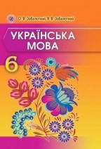 Українська мова 6 клас. Заболотний (ГДЗ)