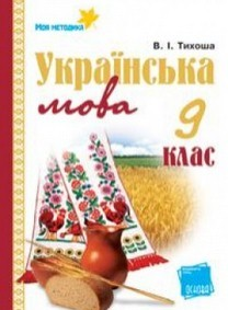Українська мова 9 клас. Тихоша