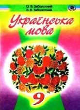 Українська мова 9 клас. Заболотний (ГДЗ)