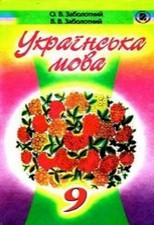 Українська мова 9 клас. Заболотний, Заболотний