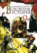 Всесвітня Історія 9 клас. Осмоловський, Ладиченко
