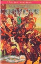 Всесвітня Історія 9 клас. Середницька