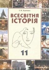 Всесвітня історія 11 клас. Ладиченко