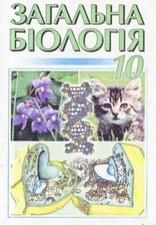 Загальна біологія 10 клас. Кучеренко, Вервес