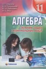 Збірник задач, Алгебра 11 клас. Мерзляк, Полонський (ГДЗ)