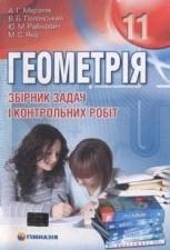 Збірник задач, Геометрія 11 клас. Мерзляк, Полонський (ГДЗ)