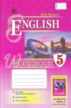 Зошит, Англійська мова 5 клас. Несвіт (ГДЗ)