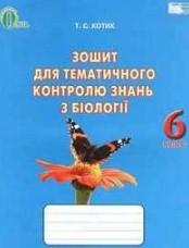Зошит для контролю знань, Біологія 6 клас. Котик (ГДЗ)