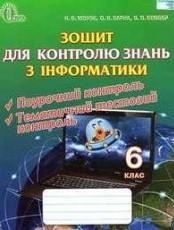 Зошит для контролю знань з Інформатики 6 клас. Морзе (ГДЗ)