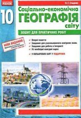 Зошит для практичних, Географія 10 клас. Стадник (ГДЗ)