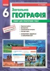 Зошит для практичних, Географія 6 клас. Стадник, Вовк (ГДЗ)