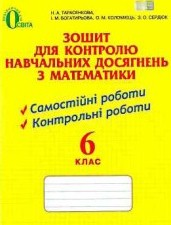 Зошит з Математики 6 клас. Тарасенкова, Богатирьова (ГДЗ)